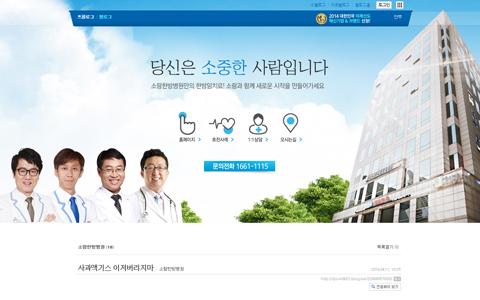 소람한방병원