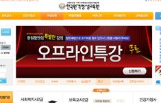 한국원격평생교육원