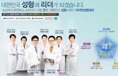 이지엔성형외과병원