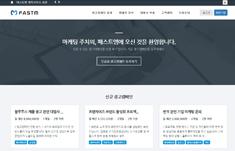 패스트엠-마케팅중개플랫폼