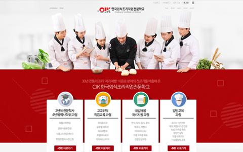 CIK 한국외식조리직업전문학교