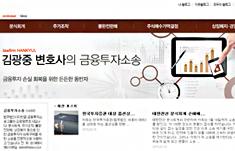 김광중 변호사의 금융투자소송