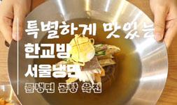 한교방 서울냉면
