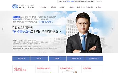 김경환 법률사무소