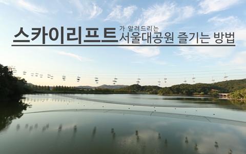 스카이리프트-서울대공원