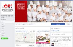 한국외식조리직업전문학교