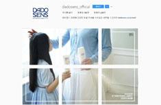 다도센스-화장품