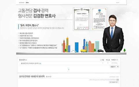 김경환법률사무소