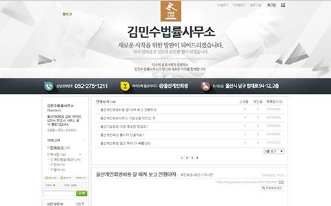 김민수 법률사무소