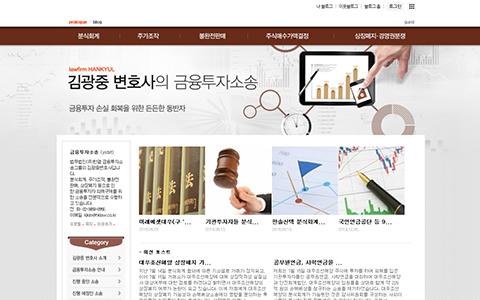 법무법인 한결 김광중 변호사