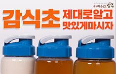 상주 감식초