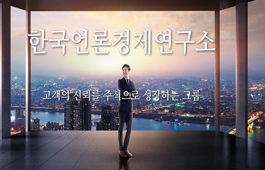 한국언론경제연구소