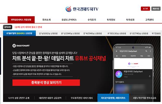 한국경제투자TV